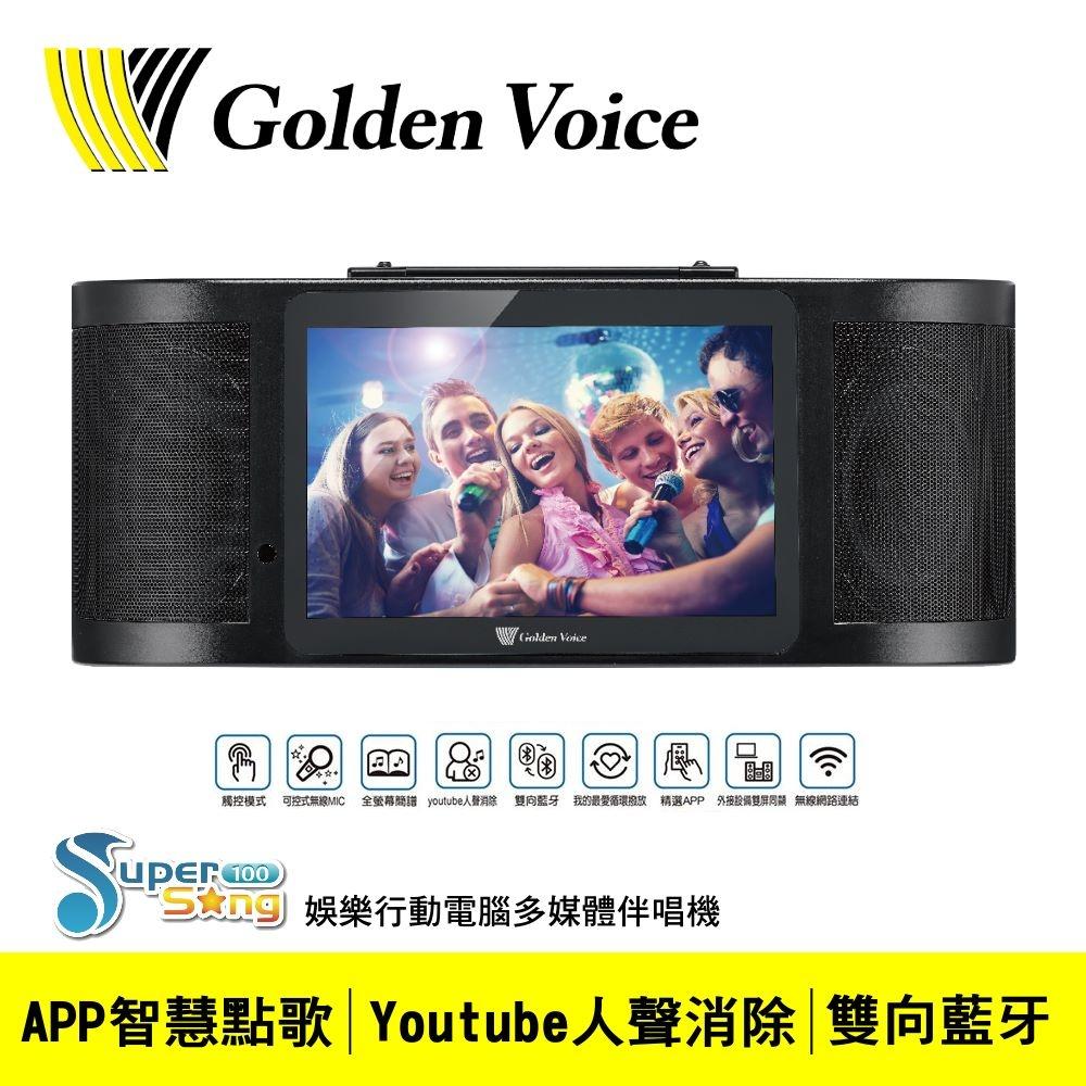 GoldenVoice 金嗓 電腦 可攜式 行動 移動 點歌機 伴唱機 SuperSong 100