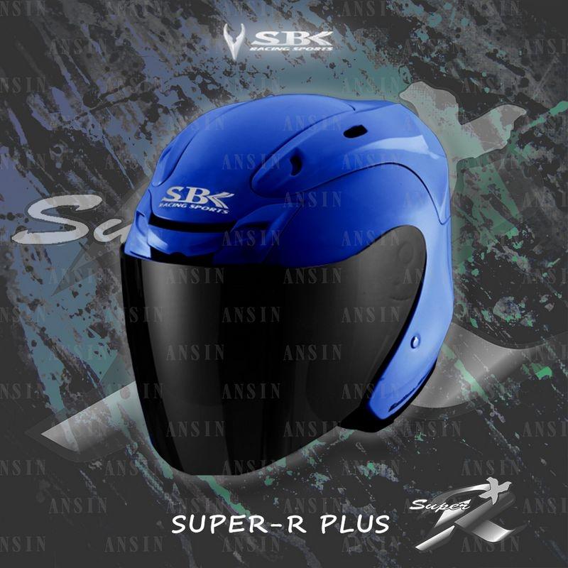中壢安信SBK SUPER-R-PLUS素色亮藍半罩安全帽SUPER-R-PLUS雙D扣內襯可拆