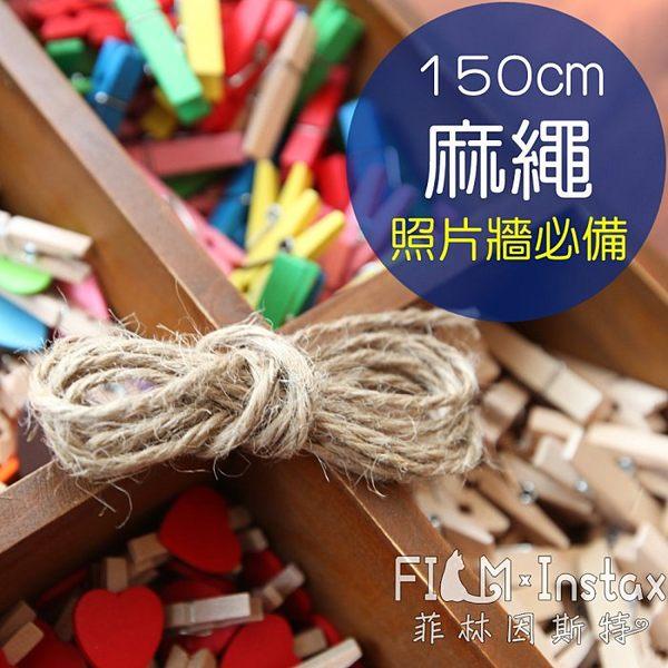 【菲林因斯特】麻繩 150cm 限搭配木夾加購 / 拍立得 照片牆 文創 包裝 必備