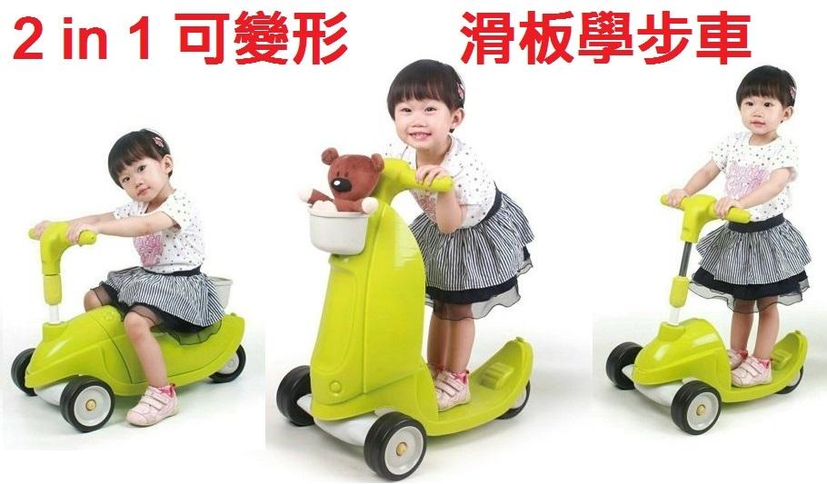 幼之圓*親親二合一可變形滑板學步車~滑步車~超酷平衡滑板車~腳力滑行車