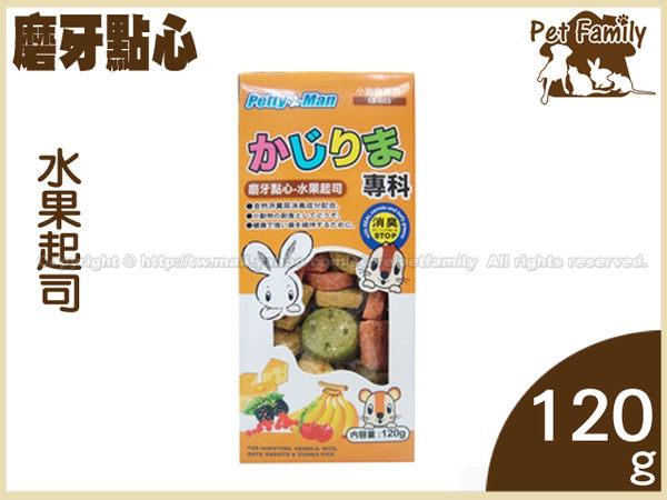 寵物家族*-PettyMan小動物磨牙點心餅-水果起司120g
