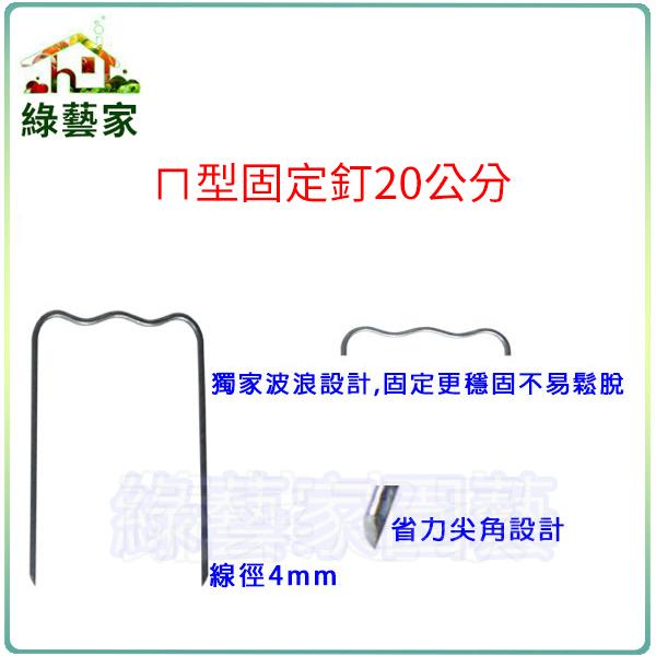 【綠藝家】ㄇ型固定釘20公分(線徑4mm.ㄇ型釘.鐵線釘)