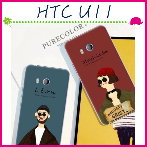 HTC U11 5.5吋情侶款手機殼彩繪磨砂保護套PC硬殼手機套搞怪背蓋個性保護殼後蓋大叔