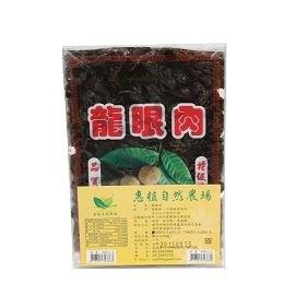 惠植自然農場  龍眼肉(300公克) 一盒