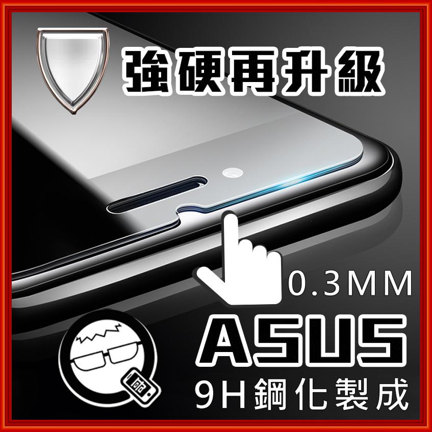 Q哥ASUS華碩玻璃保護貼實摔影片現貨A01 9H鋼化硬度Zenfone 2 3 5 6 C selfie laser GO MAX ZOOM ZE550KL