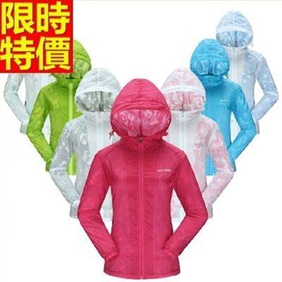 防曬外套-抗UV戶外運動防紫外線時尚女外套7色67v29巴黎精品