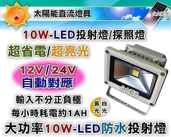 ✚久大電池❚ 自動電壓對應 直流DC 12V / 24V 10W LED 大功率 投射燈 探照燈 900LM (白/黃)