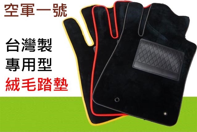 台灣製 專用型 氣墊 絨毛 長毛 踏墊 保護墊 客製滾邊 加強墊 ALTIS VIOS WISH CAMRY YARIS