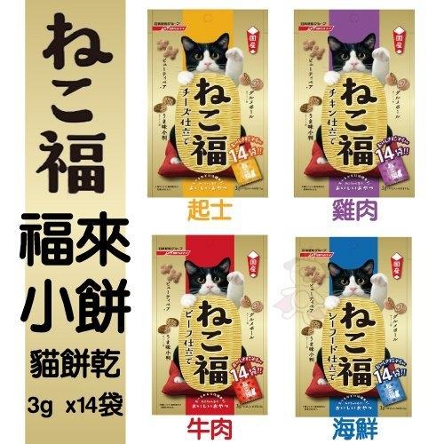 『寵喵樂旗艦店』日清《福來小餅》3g x14袋 4種口味可選 貓餅乾 零食
