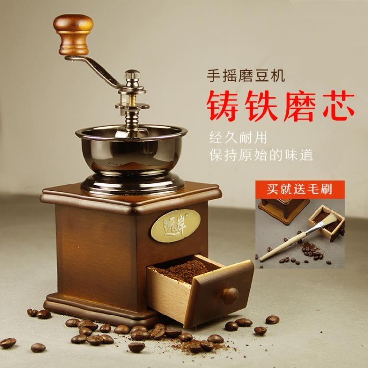 咖啡磨豆機手動咖啡機手搖磨豆機電動研磨粉碎機手工咖啡豆研磨器