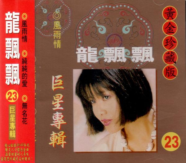 黃金珍藏版龍飄飄23 CD音樂影片購