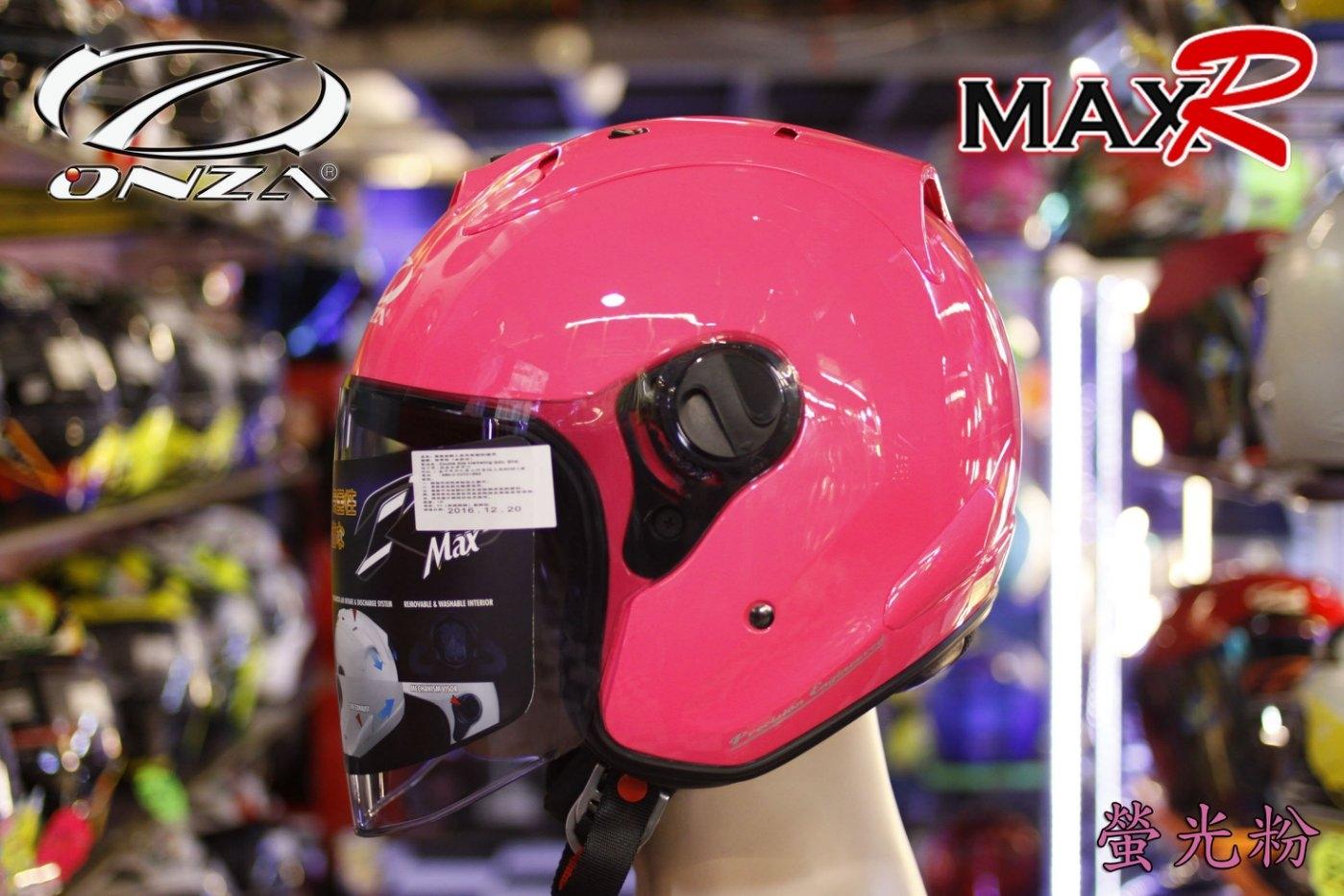 中壢安信ONZA MAX-R MAXR素色螢光粉半罩安全帽買就送價值500元墨片電鍍七彩二選一