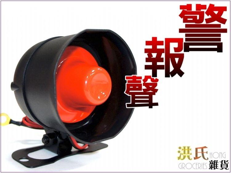 【洪氏雜貨】 274A027 NP-120 警報聲喇叭 黑色單入
