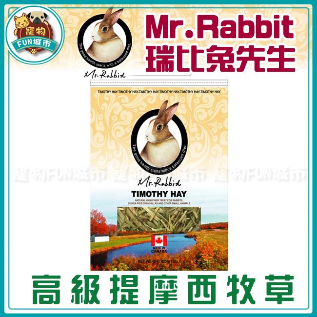 寵物FUN城市~*加拿大Mr.Rabbit瑞比兔先生-高級提摩西牧草15oz(RB006,兔子飼料,天竺鼠飼料)