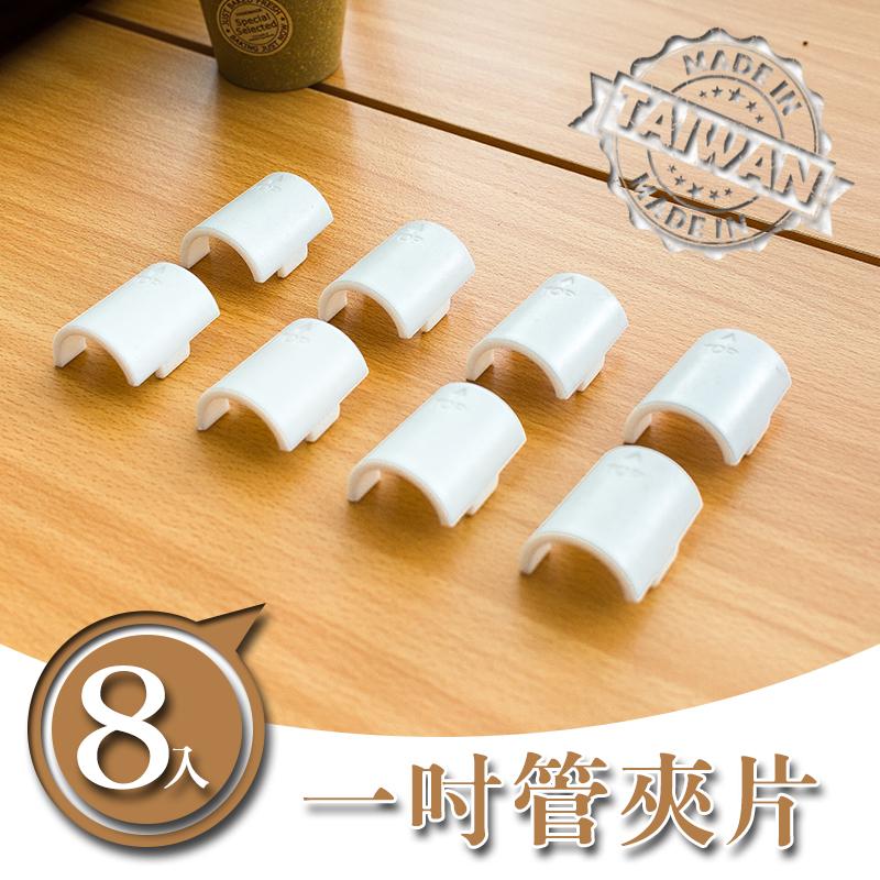 【 dayneeds 】【配件類】一吋管適用白色夾片/鐵管/電鍍鐵管/烤漆鐵管/鍍鉻層架/波浪架/收納架