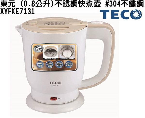TECO東元0.8公升不銹鋼快煮壺304不鏽鋼型號:XYFKE7131免運費贈送除油海綿清潔布*1