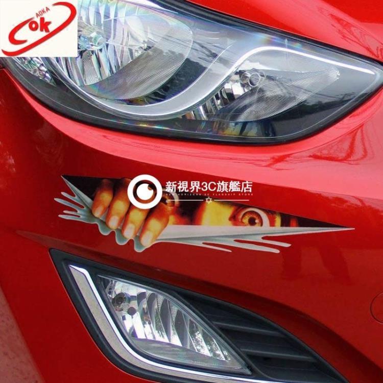 防水3d立體改裝汽車貼紙貼車身劃痕