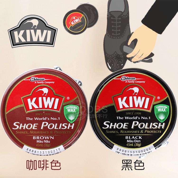 【DDBS】KIWI 奇偉固體鞋油 - 黑色 / 咖啡色 45ml (皮革保養/補色/拋光/滋潤/牛皮/真皮)