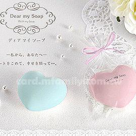 婚禮小物日本進口-大顆愛心造型香皂附包裝-心形香皂.結婚送客.婚禮小物幸福朵朵