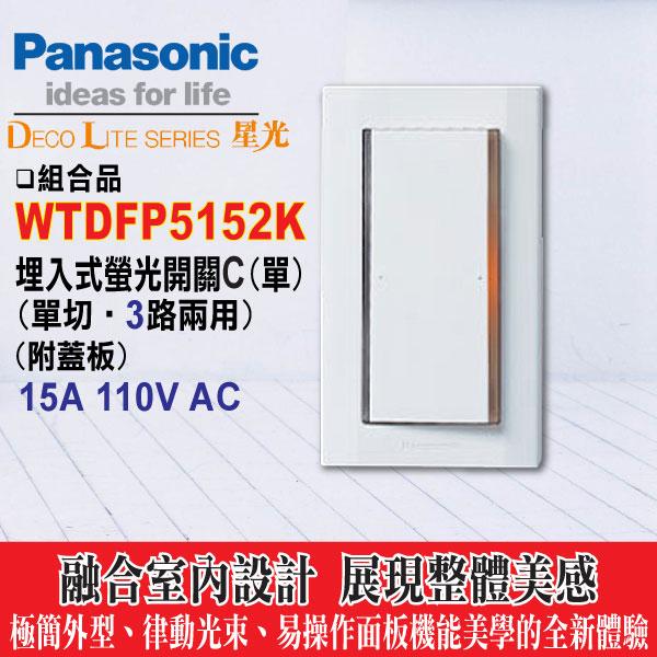 國際牌 星光系列 WTDFP5152K 一開附蓋板【WTDFP5152大面板螢光單開關附面板】