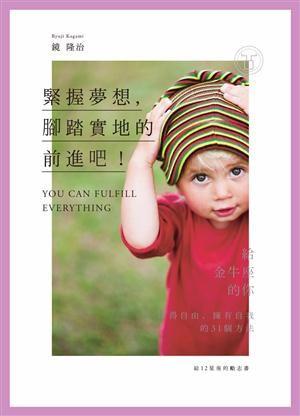 給12星座的勵志書(2):緊握夢想,腳踏實地的前進吧! 給金牛座的你─活得自由、擁有..