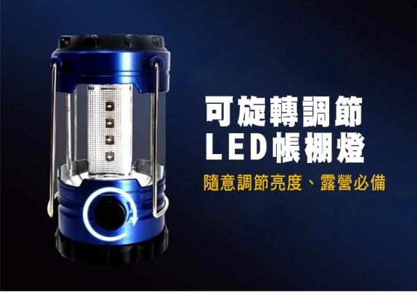 12 LED 露營帳棚燈 登山 庭院吊燈【可吊掛 / 手提】