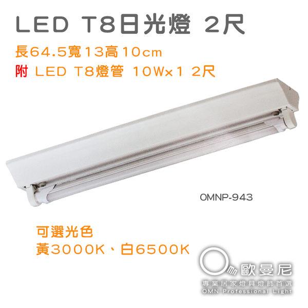 LED 燈★ LED T8山型 日光燈 2尺10Wx1  ♥燈具燈飾專業首選♥♥歐曼尼♥吸頂燈