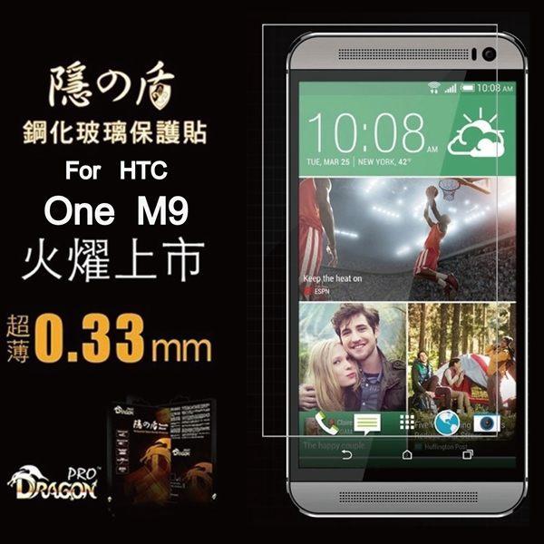蒙多科技DragonPro系列隱之盾0.33mm玻璃保護貼HTC One M9專用