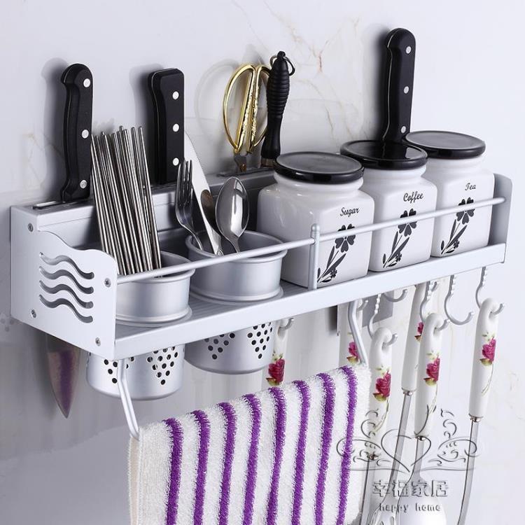 免打孔廚房置物架太空鋁廚具用品收納架刀架調料鍋鏟架壁掛幸福家居