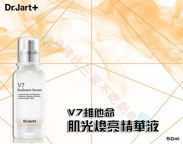 Dr.Jart V7美白精華液淨化緊緻嫩白暗沉溫和祛痘收斂舒緩控油去粉刺調理導入液清爽