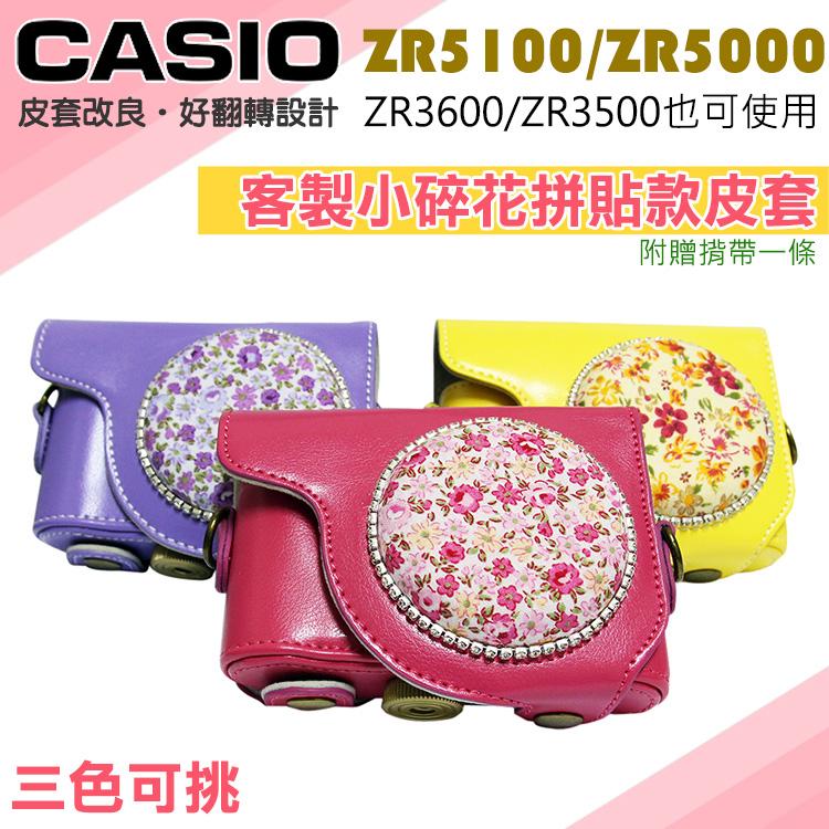 小咖龍CASIO ZR5000客製化碎花款兩件式皮套復古皮套附揹帶桃紅黃色紫色小碎花碎花