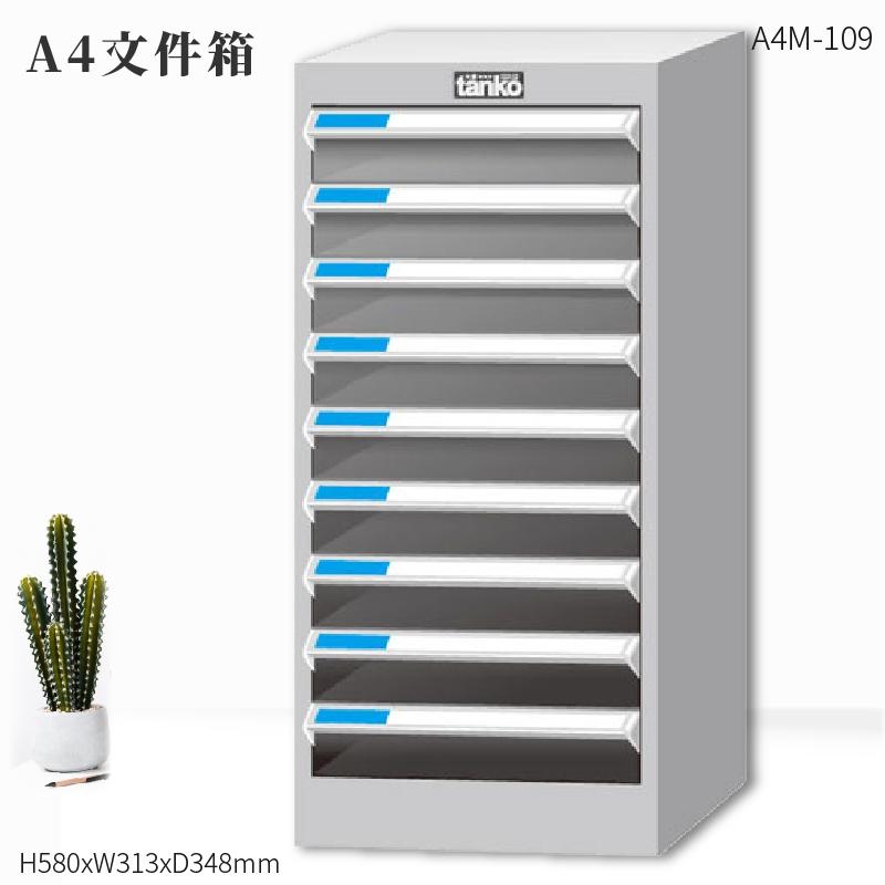 TKI A4M-109 文件箱 文件櫃 文件抽屜 收納櫃 收納抽屜 分類櫃 辦公收納 報表櫃 收納盒 文件盒