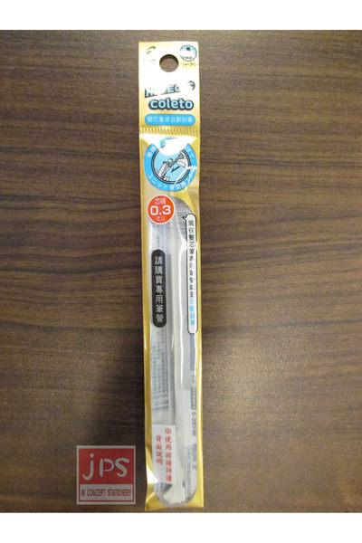 [PILOT] 百樂變芯專用自動鉛筆(0.3)(LHKRF-18H3)