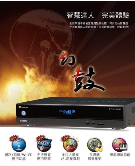 名展影音新款上市五大城市面交金嗓CPX-900MD幻鼓