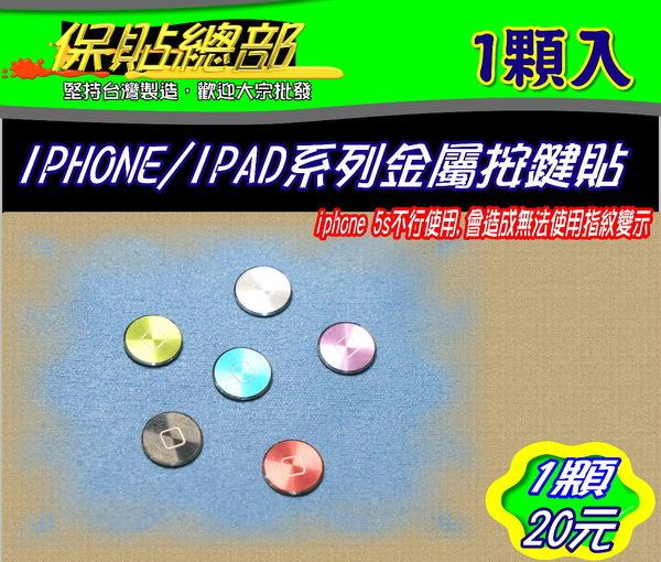 保貼總部~For:iphone/ipad系列金鍵銨鍵貼(共6色可選)一顆只要20元,台灣製造