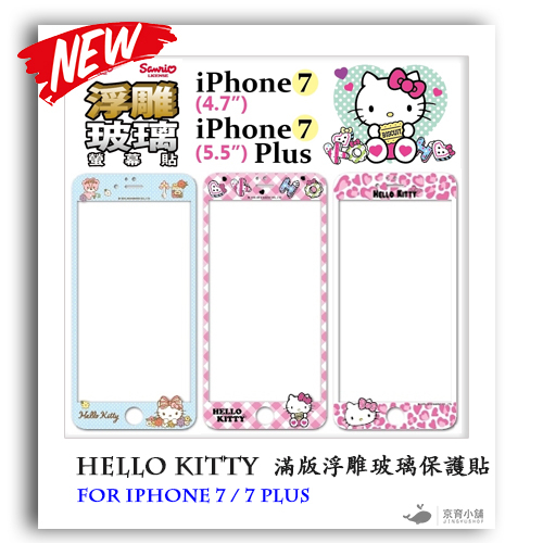 Hello Kitty iPhone 7 i7 plus 5.5吋滿版浮雕玻璃彩繪貼螢幕保護貼鋼化玻璃貼KT保護貼