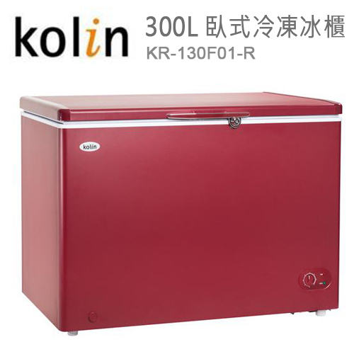 Kolin歌林 300L臥式冷凍冰櫃KR-130F01-R(含拆箱定位)~預計3月底到貨