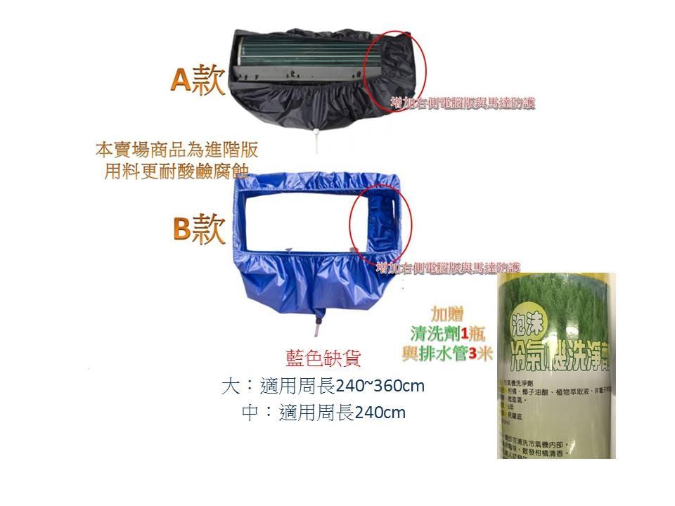 加贈清洗劑1瓶跟排水管2.5米分離式冷氣機室內機空調清洗罩冷氣清洗的好幫手