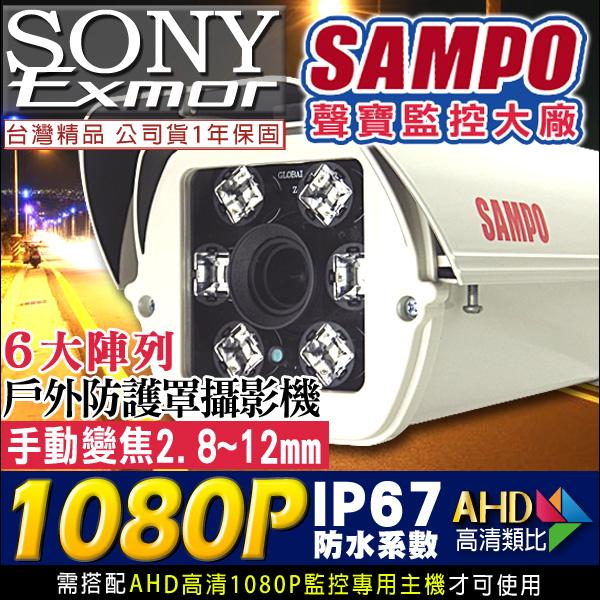 監視器攝影機 KINGNET 聲寶 AHD 1080P 夜視紅外線 戶外防護罩 2.8-12mm電動式鏡頭 UTC