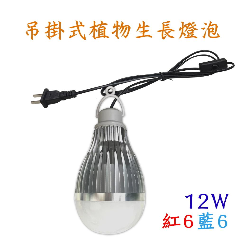 led植物燈 多肉植物 用 吊掛式植物燈 12W / 12瓦 E27 LED植物燈 100v-240v-紅6藍6 JNP016
