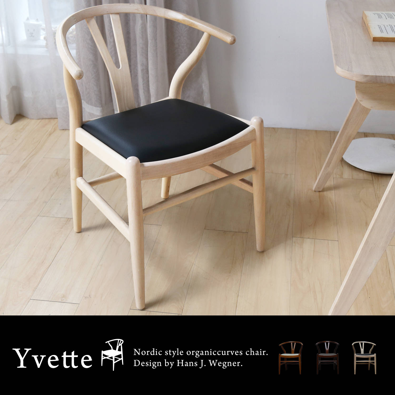 Yvette伊芙特 Y chair 經典復刻Y型椅(SGL/CK35)【DD House】