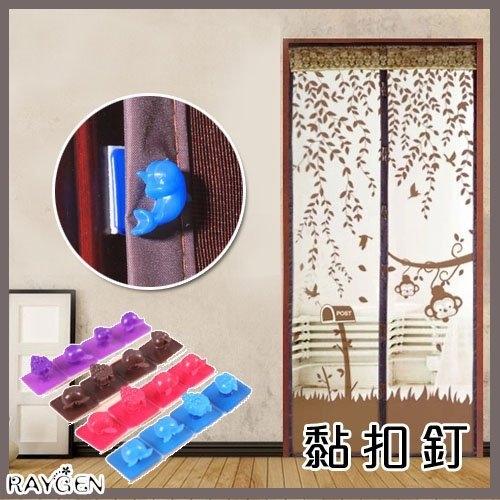 防蚊門簾黏扣磁性軟紗門紗窗木門金屬鐵門專用黏扣黏扣釘