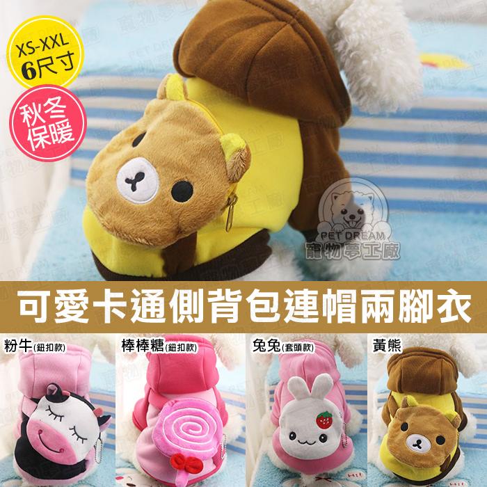 寵物衣服可愛卡通側背包連帽兩腳衣鈕釦款狗衣服秋冬內刷毛保暖寵物裝側背包兩腳衣