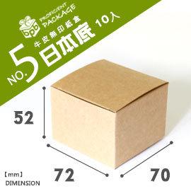 荷包袋-專業包裝牛皮無印紙盒NO.05 5入