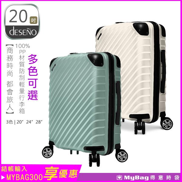 Deseno 行李箱 都會旅人 20吋 PP材質防刮輕量 旅行箱 P1901 得意時袋