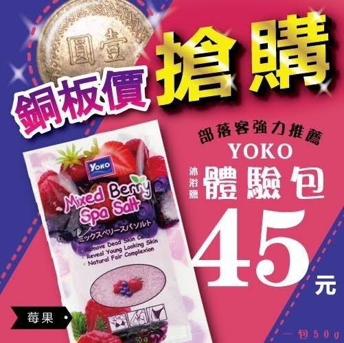 YOKO優菓沐浴鹽 50G 莓果 銅板新體驗◆醫妝世家◆