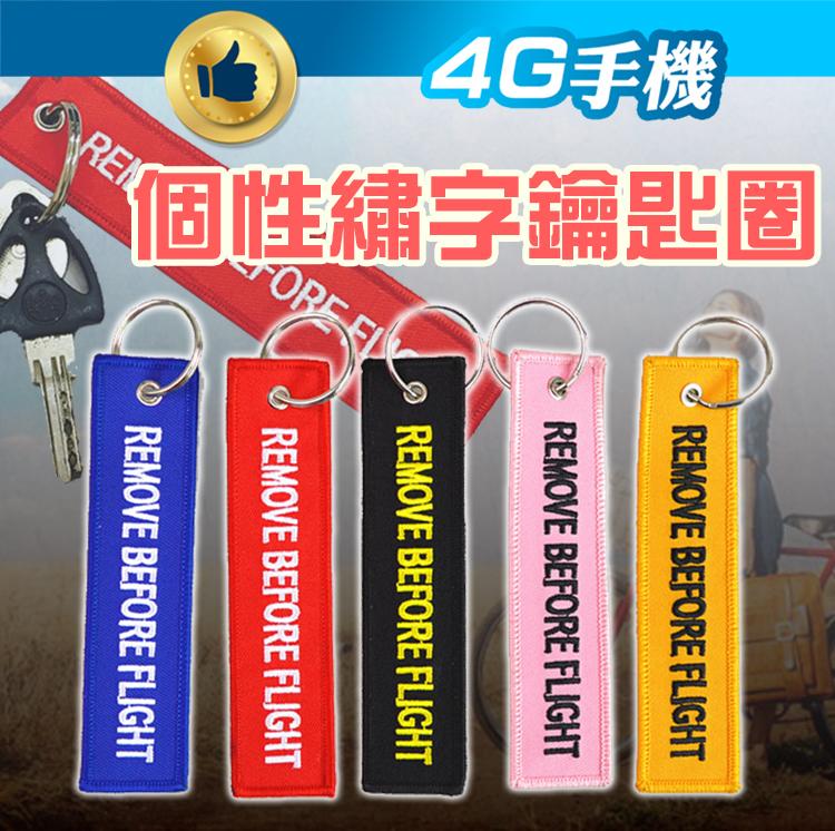 長條形繡字鑰匙圈 電腦刺繡 綉字 吊飾 英文字 交換禮物 背包吊飾 鑰匙扣 【4G手機】
