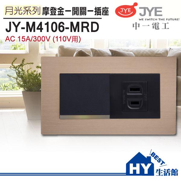 中一電工月光系列鋁合金屬拉絲面板JY-M4106-MRD月光摩登金一開關一插座110V用