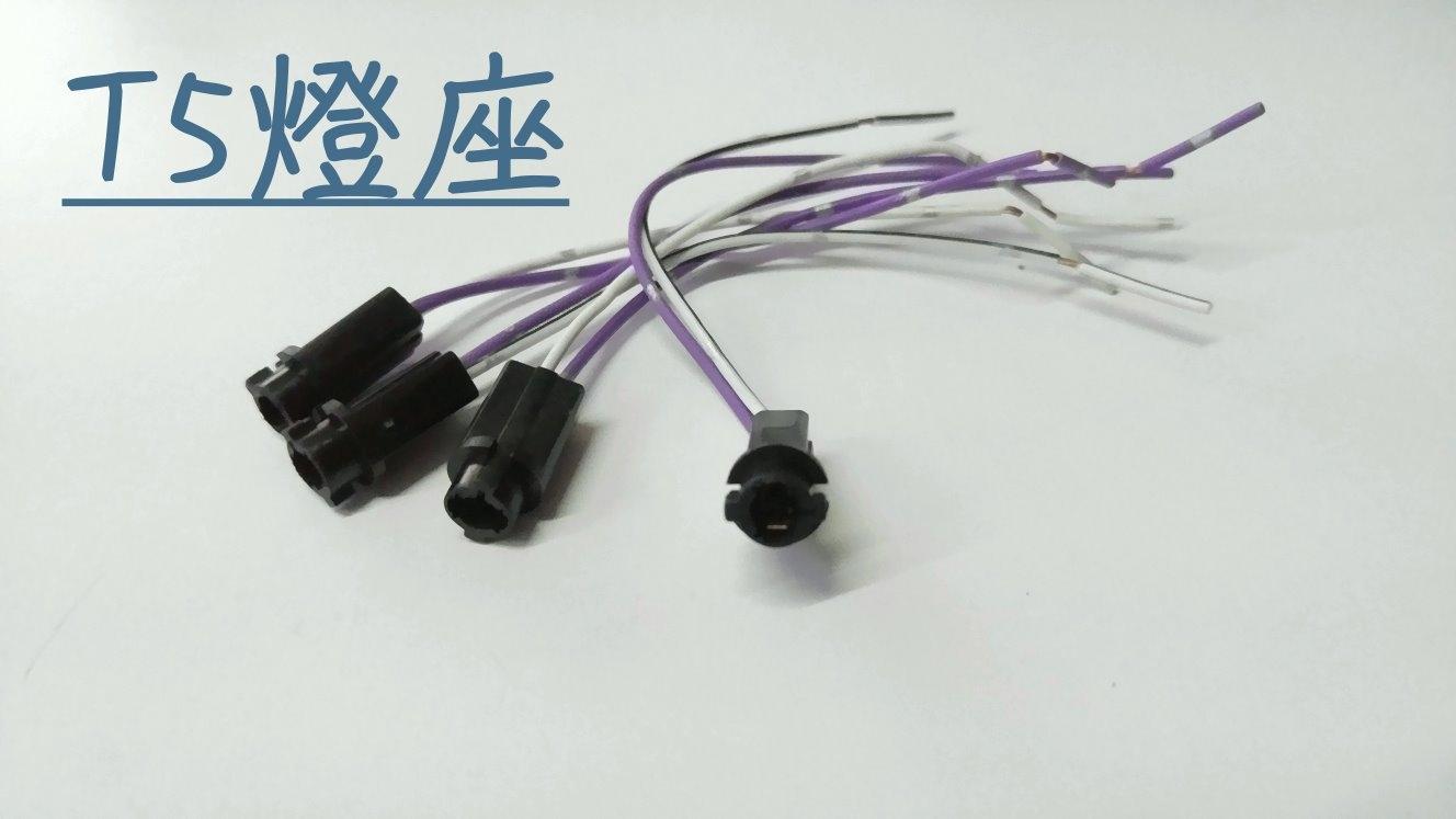 「炫光LED」  T5 燈座 T5座 燈泡座 轉換座 燈座 轉接座 12V轉接 T5轉接座  汽機車LED燈泡座