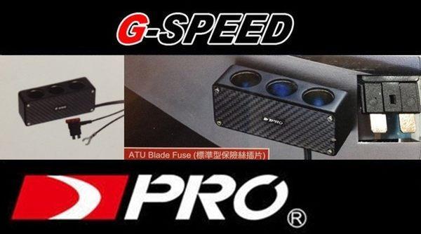 車之嚴選cars go汽車用品PR-23 G-SPEED 3孔插座保險絲座配線式ATU標準平型保險絲點煙器擴充座